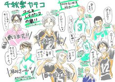 Embedded Haikyuu, Animation, Twitter, Memes, Anime, Movie Posters, Places, Meme, Film Poster