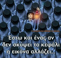 Greek Quotes, Wise Quotes, Inspirational Quotes, Great Words, Wise Words, Inspiring Things, Story Of My Life, Picture Quotes, Picture Video