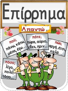 Primary Education, Kids Education, Primary School, Special Education, Greek Language, Speech And Language, Letter Activities, Learning Activities, Learn Greek