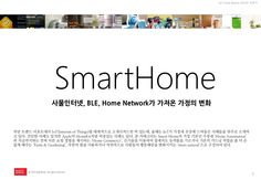 Ux trend report 2014 smart_home by Kim Taesook via slideshare