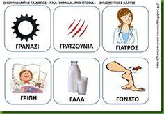 ΓΓ4 Greek Language, Comics, Greek, Cartoons, Comic, Comics And Cartoons, Comic Books, Comic Book, Graphic Novels