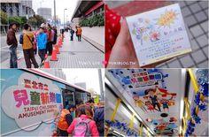 台北景點【兒童新樂園】新兒童樂園超可愛的便宜好玩好拍親子遊地點&奧莉維亞親子餐廳(兒樂館) @劍潭站   Yukis Life by yukiblog.tw