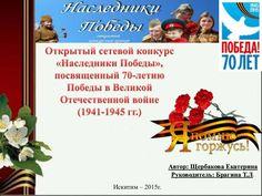 Щербакова Екатерина, День Победы в Искитиме
