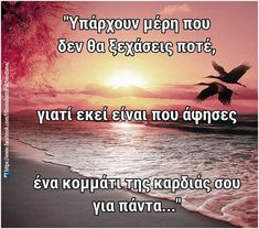 Feeling Loved Quotes, Love Quotes, Greek Beauty, Greek Quotes, Forever Love, True Words, Funny Jokes, Thoughts, Feelings