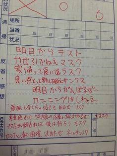 【恐れ入りました】生徒からの無茶ぶり!ノリが良すぎる先生の学級日誌8選 | COROBUZZ Japanese School Life, Funny Images, Funny Photos, Smiles And Laughs, Have Some Fun, Funny Moments, Say Hello, Funny Cute, Vows