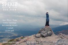 SPEKIT Eco Tour (@spekitecotour) в Instagram: «🗻 Отправляйся вместе с нами 🗻 ♻ Большой выбор Эко Йога Туров из России на Север Таиланда♻ 🍓12…»