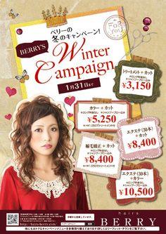 美容室サロン キャンペーンポスター、ちらし、DM - デザイン会社・広告・販促 | Number Nine