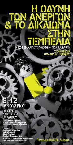Στα κείμενα των Νίκου Παναγιωτόπουλου «Η Οδύνη των Ανέργων» και Πωλ Λαφάργκ «Το δικαίωμα στην τεμπελιά» στηρίζεται η νέα παράσταση του ΔΗ.ΠΕ.ΘΕ. Καβάλας, που θα παρουσιαστεί στο θέατρο Αντιγόνη Βαλάκου από την Τετάρτη 8 έως και την Κυριακή 12 Ιανουαρίου 2014.