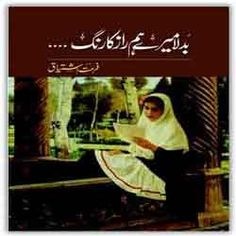 Badla Mere Humraz Ka Rang by Farhat Ishtiaq Free Download