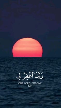 Best Islamic Images, Muslim Images, Islamic Videos, Islamic Pictures, Muslim Pictures, Beautiful Quran Verses, Beautiful Quotes About Allah, Beautiful Islamic Quotes, Beautiful Mosques