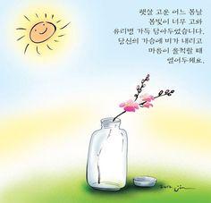 햇살 고운 어느 봄날...
