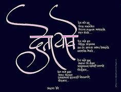 #Marathi #Calligraphy by BGLimye #Poetry by Aruna Dhere