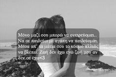 Δεν εχω...