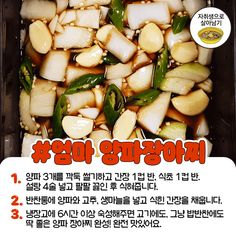 Cook Cook, No Cook Meals, Korean Food, Cooking Tips, Plating, Easy Meals, Food And Drink, Yummy Food, Dishes