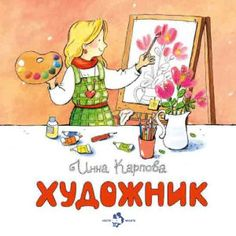 Художник Художник может нарисовать картину, придумать фантик для конфеты, узор для ткани, а может расписать целый дом. Как возникла профессия художника?