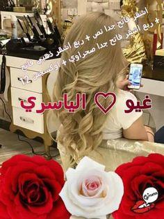 Hair Style Vedio, Hair Coloring, Beauty Recipe, Hair Looks, Hair Beauty, Prom Dresses, Long Hair Styles, Cat, Flowers