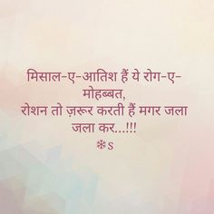 Mishale e mohobaat. Love Hurts Quotes, First Love Quotes, Love Quotes Poetry, Love Quotes In Hindi, Beautiful Love Quotes, Shyari Quotes, Hurt Quotes, People Quotes, Words Quotes