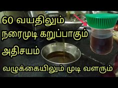 Hair Tips In Tamil, Hair Growth Tips In Tamil, Black Hair Tips, Black White Hair, Grey Hair Home Remedies, Hair Remedies For Growth, White Hair Treatment, Hair Treatments, Grey Hair Cure