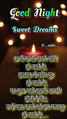 radhe radhe g good night g - mymandir Good Night Hindi, Good Morning Good Night, Good Morning Images, Good Night Sweet Dreams, Night Wishes, Good Afternoon, Morning Quotes, Quotations, Neon Signs