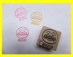 ハンドメイド アンパンマン お名前はんこ 入園 入学準備に インテリア 雑貨 Handmade stamp ¥980yen 〆05月07日