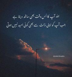 Sufi Quotes, Quran Quotes Inspirational, Quran Quotes Love, Motivational Quotes For Success, Urdu Quotes, Poetry Quotes, Urdu Poetry, Qoutes, Quotes Positive