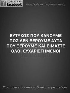 Funny Greek Quotes, Funny Quotes, Life Quotes, People Talk, Love You, My Love, True Words, Lyrics, Walls