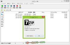7-Zip--7-Zip 15.05 Beta--オールフリーソフト