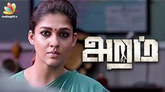 Aramm Official Trailer Review | Nayanthara, Ghibran, Gopi Nainar | Latest Tamil MovieAramm is a 2017 upcoming Indian Tamil-language drama film directed by Minjur Gopi. It features Nayanthara in the lead role as a district collector, wi... Check more at http://tamil.swengen.com/aramm-official-trailer-review-nayanthara-ghibran-gopi-nainar-latest-tamil-movie/
