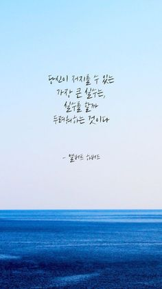 Wise Quotes, Famous Quotes, Words Quotes, Sayings, Korean Quotes, Good Sentences, Life Words, Korean Language, Life Pictures