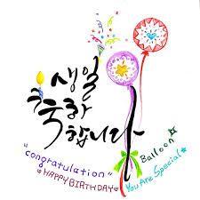 생일 캘리에 대한 이미지 검색결과 Congratulations, Happy, Handwriting, Korean, Calligraphy, Home Decor, Board, Hand Lettering, Lettering