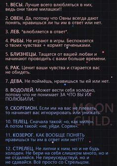 Zodiac Signs, Astrology, Geek Stuff, Humor, Quotes, Life, Gemini, Horoscope, Geek Things