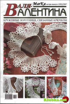 Valea Valentine Extra Edition (181) / 2007, in Russian, some diagrams