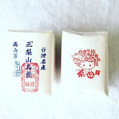 中国茶はいつも 台湾から送ってもらう 今回は正梨山のお茶 僕の好きな青茶だが すっきりして香りよく おいしいパッケージもいい by yatarom