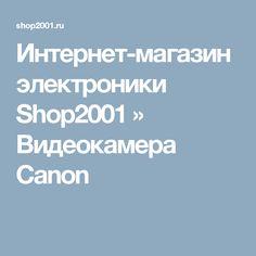 Интернет-магазин электроники Shop2001 » Видеокамера Canon