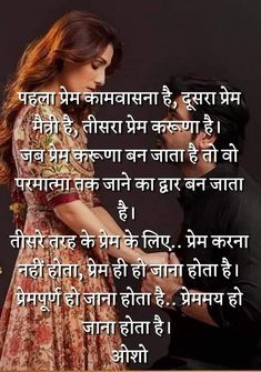 Funny Girl Quotes, Love Quotes, Hindi Quotes, Qoutes, Meaningful Friendship Quotes, Osho Books, Love Shayri, Knowledge Quotes, Positive Thoughts