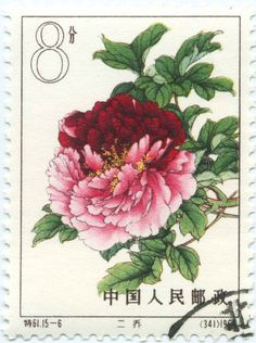 The People's Republic of China, 1964. The Chinese have long been breeders and crossbreeders of many types of flowers. The Chinese show their ingenuity at horticulture by picturing the many different types of peonies they have developed. The twin-beauty, the ice veiled ruby and the hu red are the lovely species pictured in this set of 3 stamps.