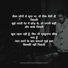 #hindighazal #hindi #hindithoughts #hindiquotes #hindipoetry #zindagiquotes #Suvichar #hindipoems #kavita #hindiMotivationalQuotes #hindiwords #hindiline #pyar #shayari #gajal # thoughtoftheday Hindi Words, Zindagi Quotes, Poetry Books, Sad Love, Quotations, Motivational Quotes, Poems, Romantic, Thoughts
