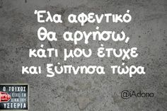 Οι Μεγάλες Αλήθειες της Δευτέρας - Guests Editors - LiFO Funny Greek Quotes, Funny Picture Quotes, Sarcastic Quotes, Funny Vid, Stupid Funny Memes, The Funny, Hilarious Quotes, Funny Images, Funny Photos
