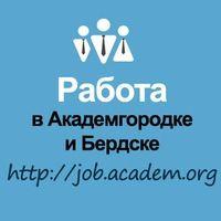 Работа в Академгородке и Бердске