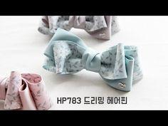 핸드메이드집 - (HP783)드리밍 헤어핀 / 리본공예 / 리본핀만들기 / 원단리본핀 - YouTube
