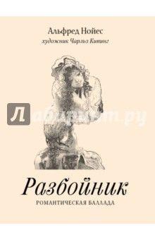 Альфред Нойес - Разбойник обложка книги