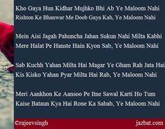 shayari pic Kho Gaya Hun Kidhar Mujhko Bhi Ab Ye Maloom Nahi Rishton Ke Bhanwar Me Doob Gaya Kab, Ye Maloom Nahi