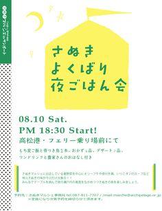 夜ごはん会チラシ Japan Graphic Design, Graphic Design Posters, Japanese Poster, Editorial Design, Flyer Design, Cool Designs, Advertising, Banner, Layout