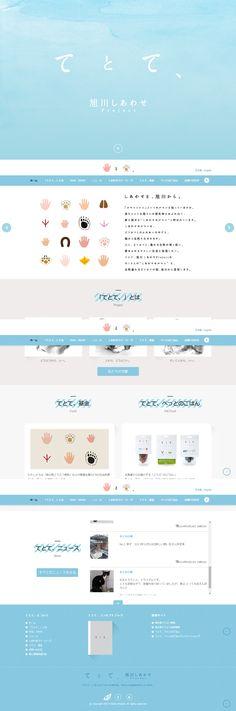 てとて、旭川しあわせProject // Hi Friends, look what I just found on #web #design! Make sure to follow us @moirestudiosjkt to see more pins like this | Moire Studios is a thriving website and graphic design studio based in Jakarta, Indonesia.