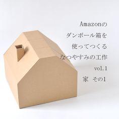 Amazonのダンボール箱でつくる夏休みの工作 家その1