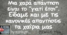 Free Therapy, Funny Greek, Greeks, Humor, Math, Sayings, Quotes, Quotations, Humour