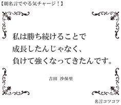 吉田 沙保里の名言[朝名言アーカイブ]