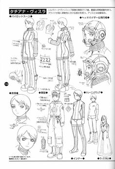 Last Exile Artbook -- Aerial Log -- Character Sheet, Character Art, Last Exile, Manga Mania, Drawing Reference, Drawing Tips, Poses References, Fantasy, Character Design References