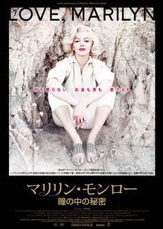 映画『マリリン・モンロー 瞳の中の秘密』 LOE, MARILYN (C) 2012 Diamond Girl Production LLC. All Rights Reserved.