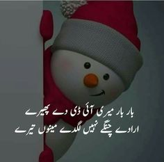 Short Funny Quotes, Funny Qoutes, Jokes Quotes, Funny Memes, Urdu Quotes, Hilarious, Poetry Funny, Poetry Pic, Urdu Poetry